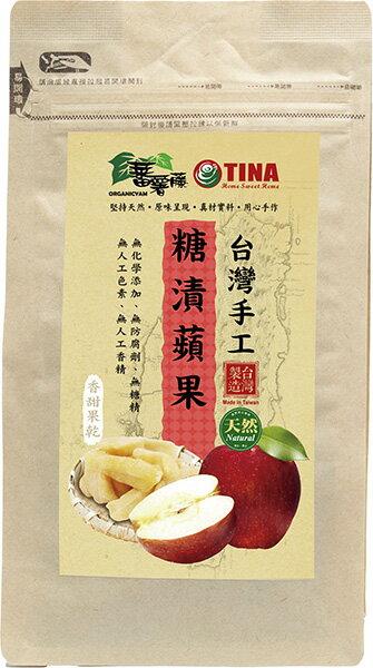 台灣手工糖漬蘋果 0