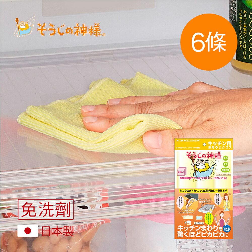 【日本神樣】掃除之神 日製免洗劑廚房專用超吸水/去油汙極細纖維抹布-6條入