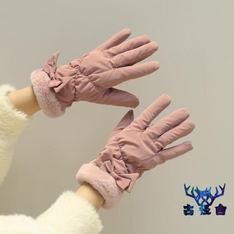 手套女秋冬季羽絨棉加厚防寒觸屏加絨保暖手套