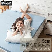 居家生活寢具推薦記憶床墊 / 單人- 7.6cm【防潑水記憶床墊】3M配方防撥水表布 蛋型 / 平面可選 免運費 戀家小舖 好窩生活節。就在戀家小舖居家生活寢具推薦