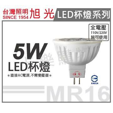 旭光 LED 5W 3000K 黃光 35D 全電壓 MR16 杯燈  SI520039