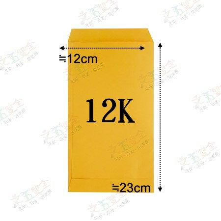 12K 黃牛皮公文封 (約12x23cm)  公文信封 牛皮紙信封