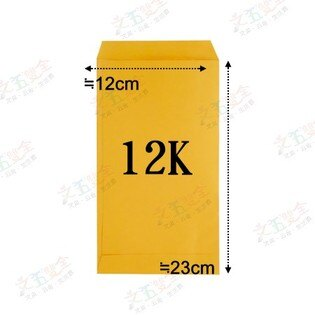 12K黃牛皮公文封(約12x23cm)公文信封牛皮紙信封
