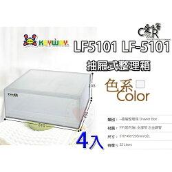 【四入免運】單層置物櫃 LF-5101 ☆愛收納☆ KEYWAY 細縫櫃 置物櫃 抽屜整理箱 抽屜櫃 LF5101