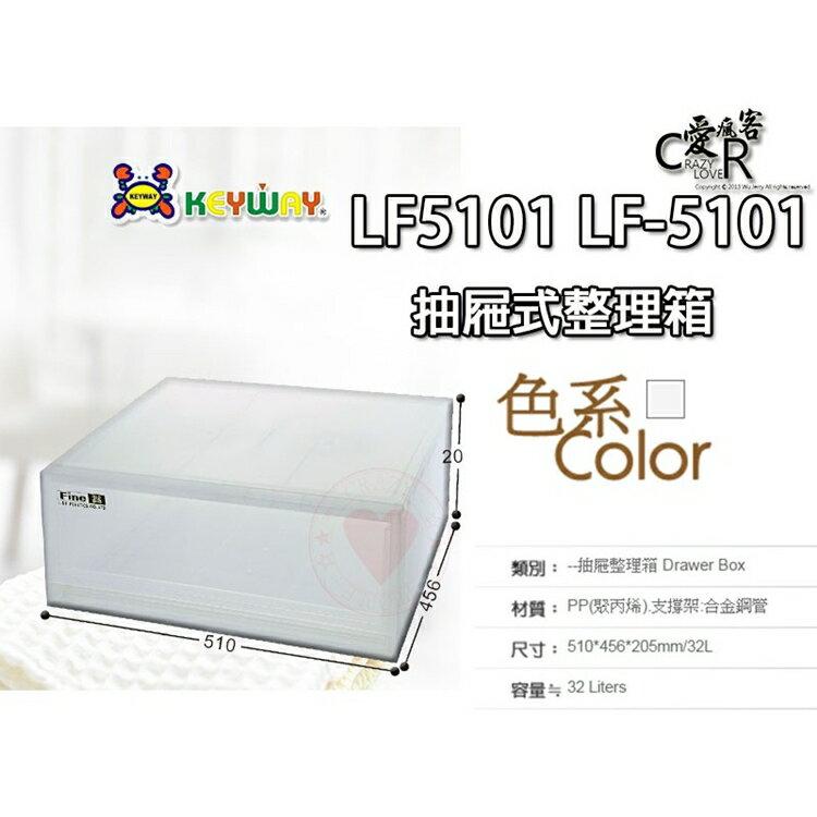 ☆愛收納☆ 單層置物櫃 LF-5101 KEYWAY 細縫櫃 置物櫃 抽屜整理箱 抽屜櫃 LF5101