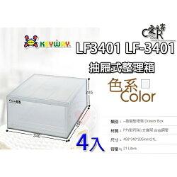 【四入免運】單層置物櫃 LF-3401 ☆愛收納☆ KEYWAY 細縫櫃 置物櫃 抽屜整理箱 抽屜櫃 LF3401