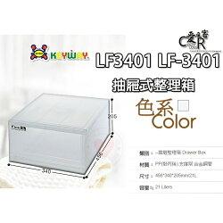 ☆愛收納☆ 單層置物櫃 LF-3401 KEYWAY 細縫櫃 置物櫃 抽屜整理箱 抽屜櫃 LF3401