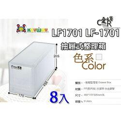 【八入免運】單層置物櫃 LF-1701 ☆愛收納☆ KEYWAY 細縫櫃 置物櫃 抽屜整理箱 抽屜櫃 LF1701