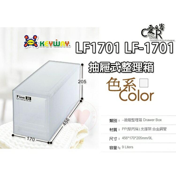 ☆愛收納☆ 單層置物櫃 LF-1701 KEYWAY 細縫櫃 置物櫃 抽屜整理箱 抽屜櫃 LF1701