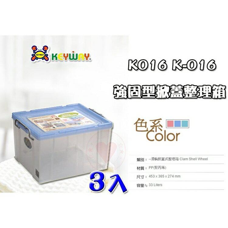 【3入免運】強固型分類整理箱 K-016 聯府 ☆愛收納☆ KEYWAY 收納籃 整理箱 收納箱 置物箱 K016