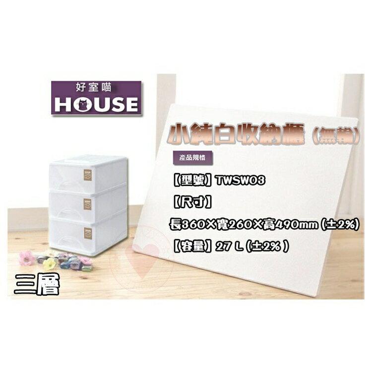 免運 (三層) 小純白收納櫃 大詠 HOUSE 收納箱 整理箱 置物箱 收納箱 置物箱 抽屜整理箱 TWSW03