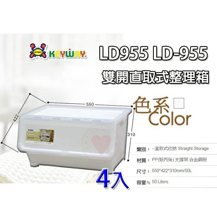 (4入免運) 雙開直取式整理箱 (50L) LD-955 ☆愛收納☆ 直取式收納箱 整理箱 置物箱 收納箱 LD955