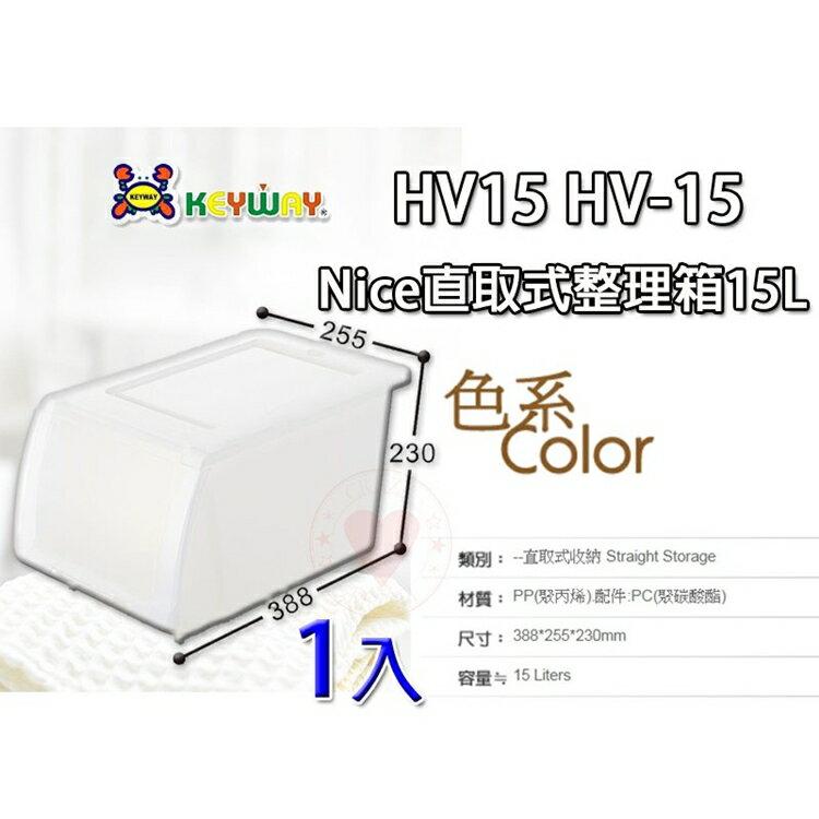 (1入) Nice直取式整理箱15L HV-15 ☆愛收納☆ 直取式收納箱 整理箱 置物箱 收納箱 HV15