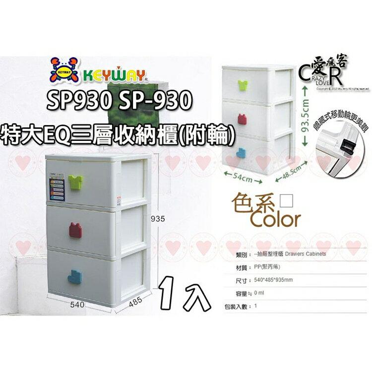 【免運】SP930 特大EQ深型3層收納櫃(附輪) 抽屜櫃 整理箱 收納箱 置物箱 衣物整理 SP-930