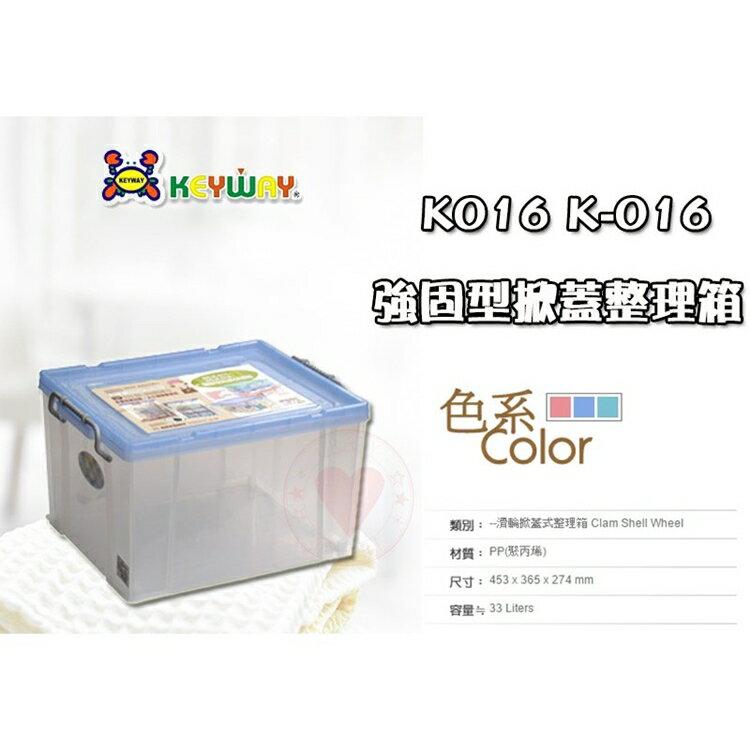 強固型分類整理箱 K-016 聯府 ☆愛收納☆ KEYWAY 收納籃 整理箱 收納箱 置物箱 K016
