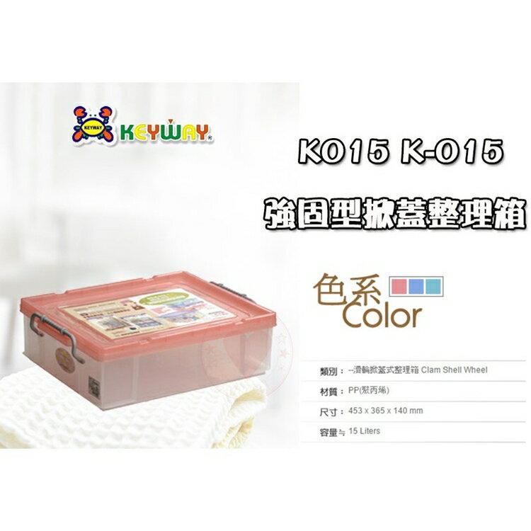 強固型分類整理箱 K-015 聯府 ☆愛收納☆ KEYWAY 收納籃 整理箱 收納箱 置物箱 K015