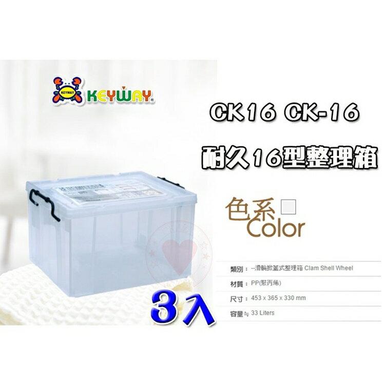 【3入免運】耐久型分類整理箱 CK-16 聯府 ☆愛收納☆ KEYWAY 收納籃 整理箱 收納箱 置物箱 CK16