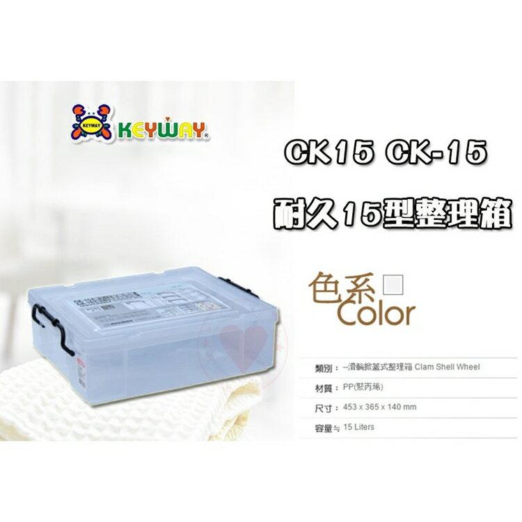 耐久型分類整理箱 CK-15 聯府 ☆愛收納☆ KEYWAY 收納籃 整理箱 收納箱 置物箱 CK15