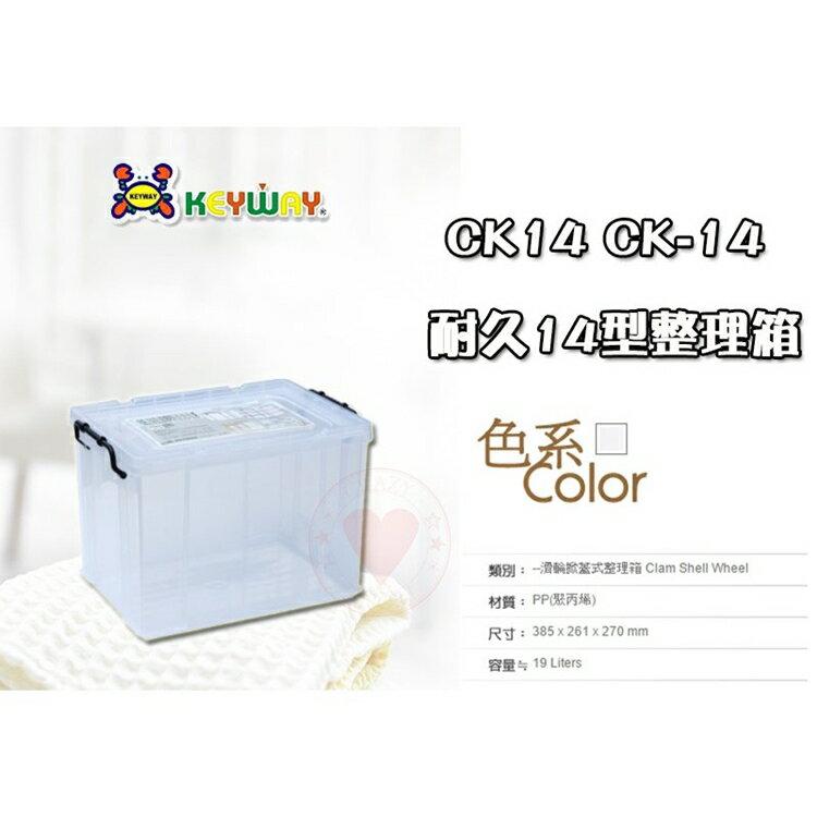 耐久型分類整理箱 CK-14 聯府 ☆愛收納☆ KEYWAY 收納籃 整理箱 收納箱 置物箱 CK14