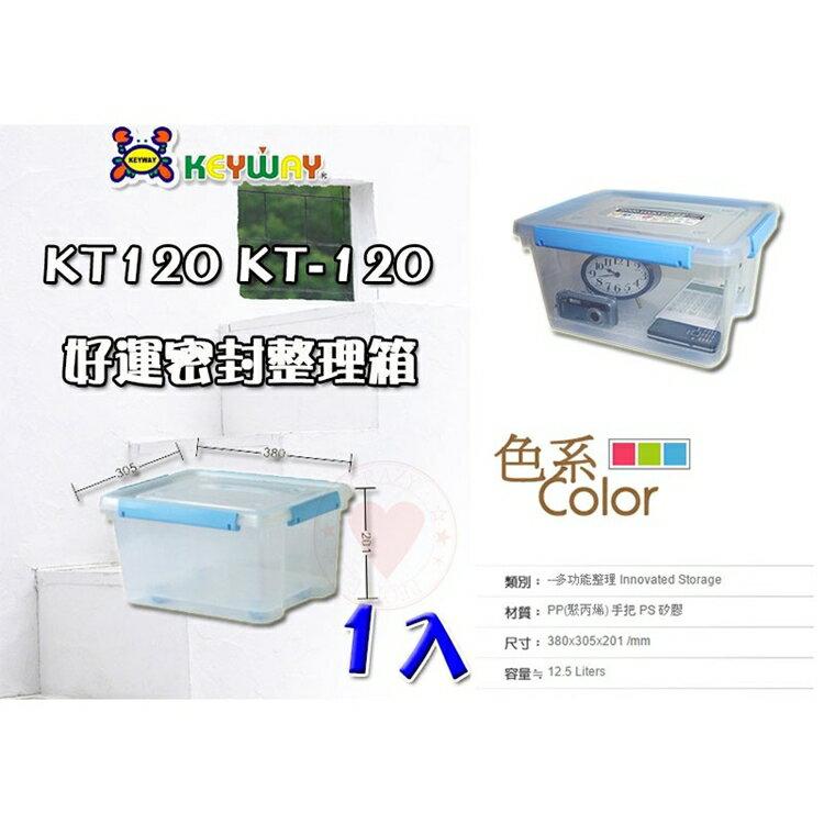 好運密封整理箱(附輪) KT-120 ☆愛收納☆ 聯府 掀蓋整理箱 整理箱 收納箱 置物箱 KT120