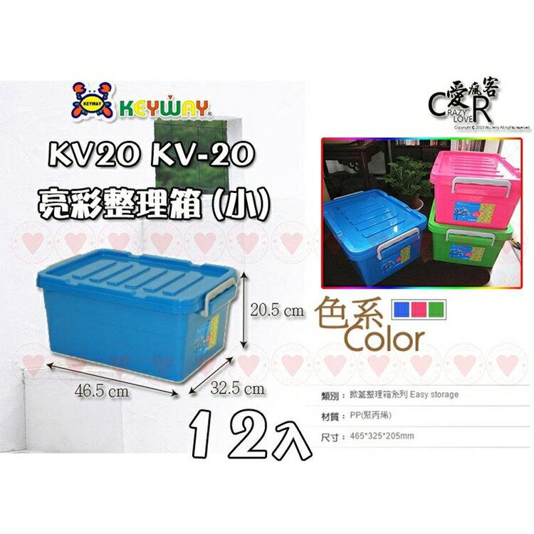 (12入免運) 亮彩整理箱 (小) KV-20 ☆愛收納☆ 分類盒 整理箱 置物箱 衣物收納箱 儲物箱 玩具箱 KV20