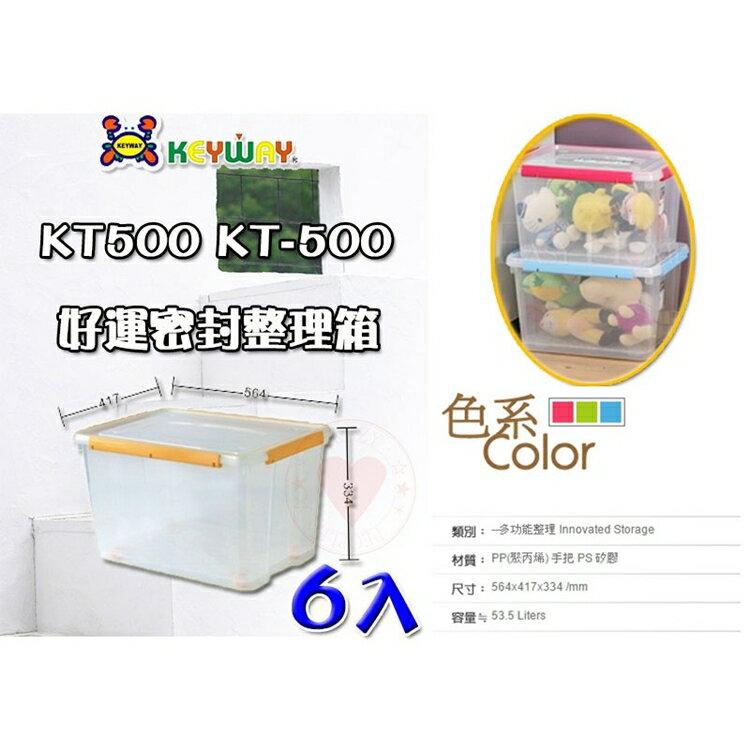 (6入免運) 好運密封整理箱(附輪) KT-500 聯府 掀蓋整理箱 整理箱 收納箱 置物箱 KT500