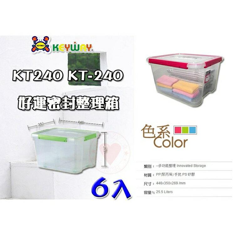 (6入免運) 好運密封整理箱(附輪) ~ KT-240 ~ 聯府 掀蓋整理箱 整理箱 收納箱 置物箱 KT240