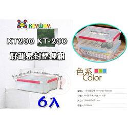(6入免運) 好運密封整理箱(附輪) KT-230 聯府 掀蓋整理箱 整理箱 收納箱 置物箱 KT230