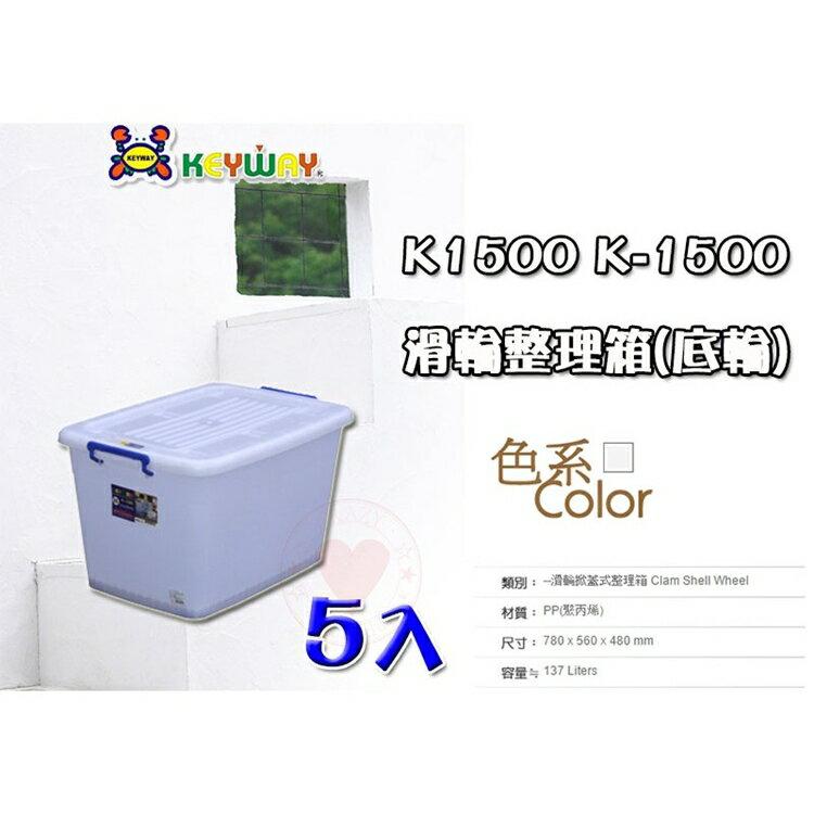 【5入免運】137L 滑輪整理箱 (XL) K-1500 掀蓋整理箱 整理箱 收納箱 置物箱 K1500