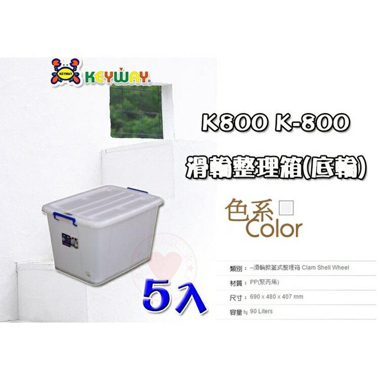 【5入免運】90L 滑輪整理箱 (L) K-800 ☆愛收納☆ 掀蓋整理箱 整理箱 收納箱 置物箱 K800