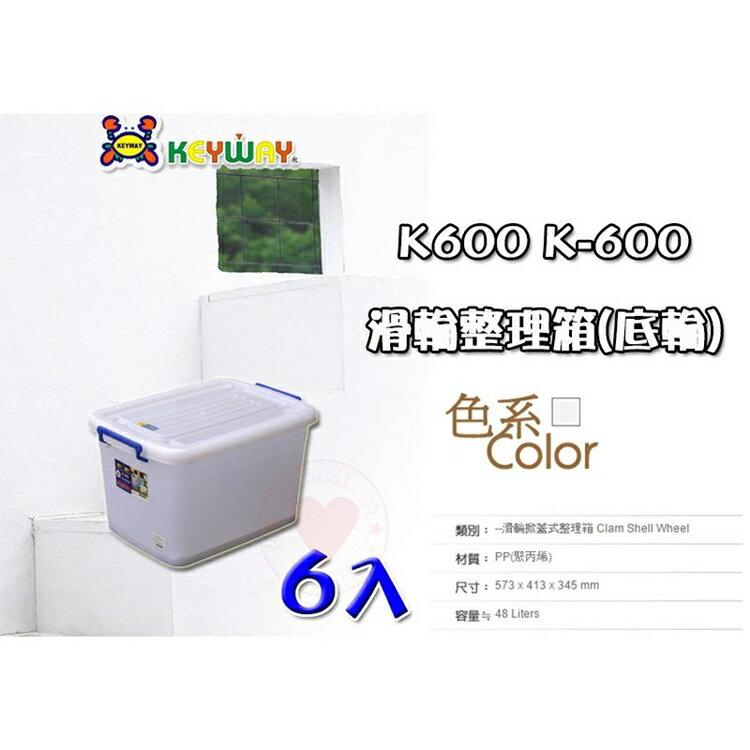 【6入免運】48L 滑輪整理箱 (M) K-600 ☆愛收納☆ 掀蓋整理箱 整理箱 收納箱 置物箱 K600