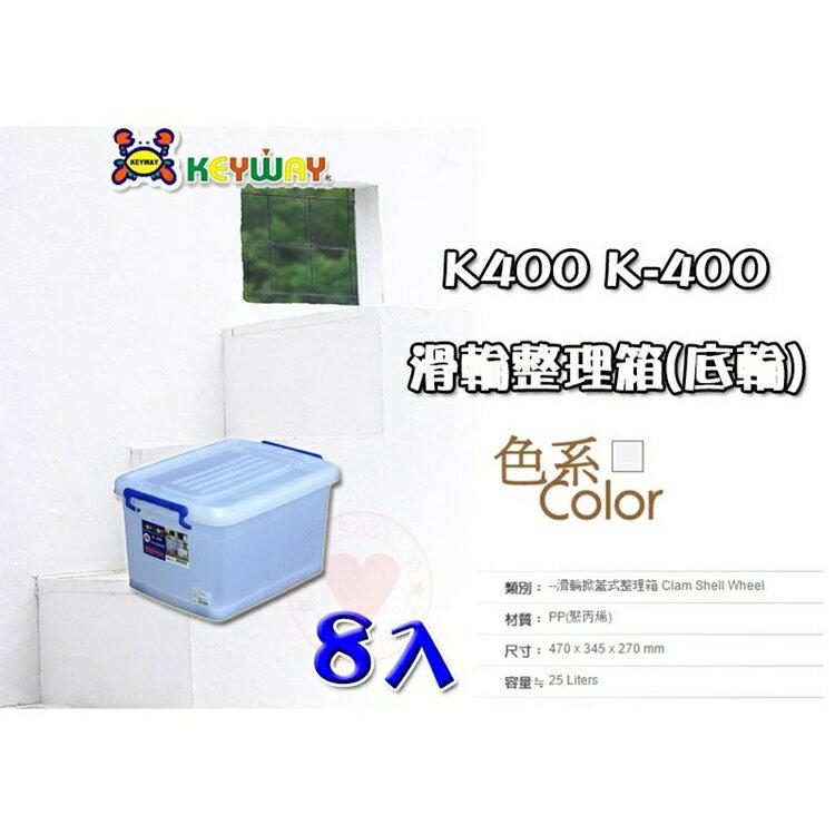 【8入免運】25L 滑輪整理箱 (S) K-400 ☆愛收納☆ 掀蓋整理箱 整理箱 收納箱 置物箱 K400