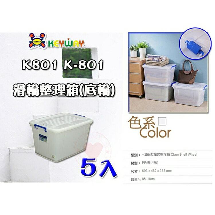 【5入免運】85L 滑輪整理箱 (L) K-801 ☆愛收納☆ 掀蓋整理箱 整理箱 收納箱 置物箱 K801