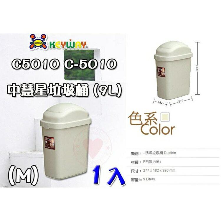 【免運】中慧星垃圾桶 (9L) ~C-5010~ ☆愛收納☆ 聯府 垃圾桶 腳踏垃圾桶 踏式垃圾桶 C5010