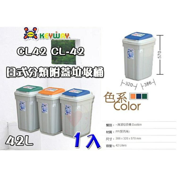 日式分類附蓋垃圾桶 (42L) ~CL-42~ ☆愛收納☆ 聯府 垃圾桶 腳踏垃圾桶 踏式垃圾桶 CL42