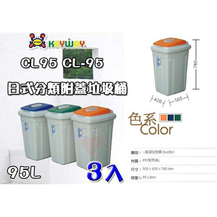 【3入免運】日式分類附蓋垃圾桶 (95L) ~CL-95~ ☆愛收納☆ 聯府 垃圾桶 腳踏垃圾桶 踏式垃圾桶 CL95