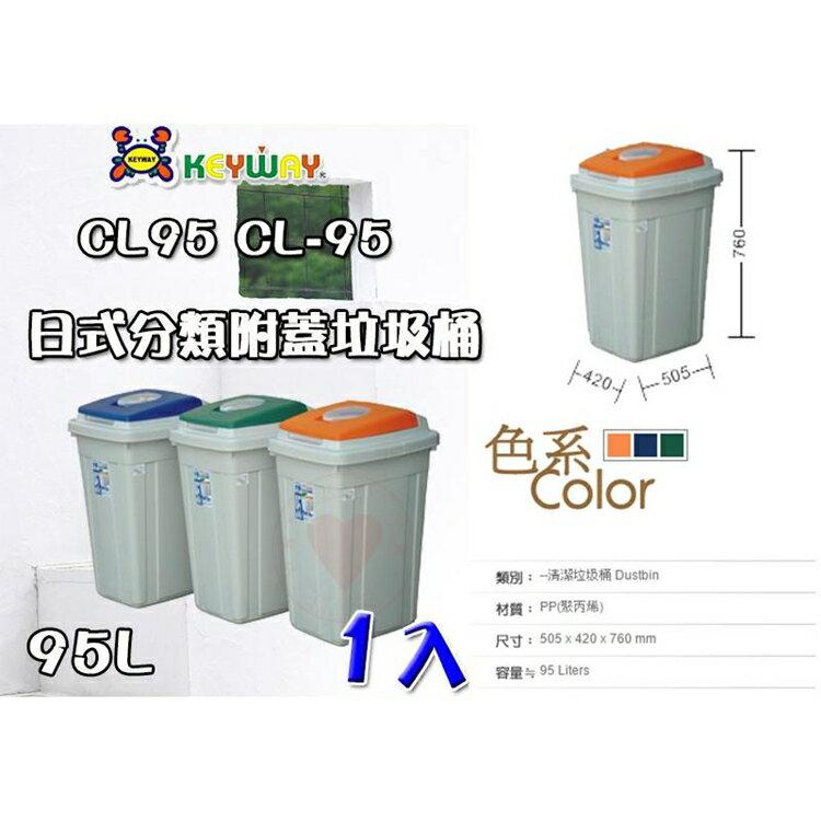 【免運】日式分類附蓋垃圾桶 (95L) ~CL-95~ ☆愛收納☆ 聯府 垃圾桶 腳踏垃圾桶 踏式垃圾桶 CL95