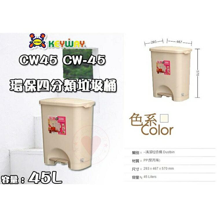 【免運】環保四分類垃圾桶 (45L) ~CW-45~ ☆愛收納☆ 聯府 垃圾桶 腳踏垃圾桶 踏式垃圾桶 CW45