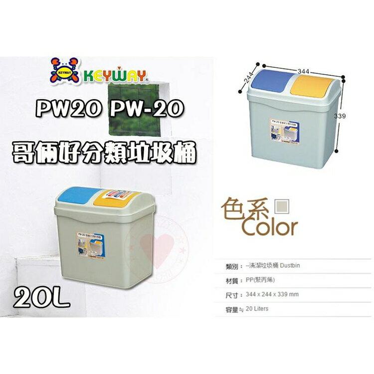 【免運】哥倆好分類垃圾桶 (20L) ~PW-20~ ☆愛收納☆ 聯府 垃圾桶 腳踏垃圾桶 踏式垃圾桶 PW20