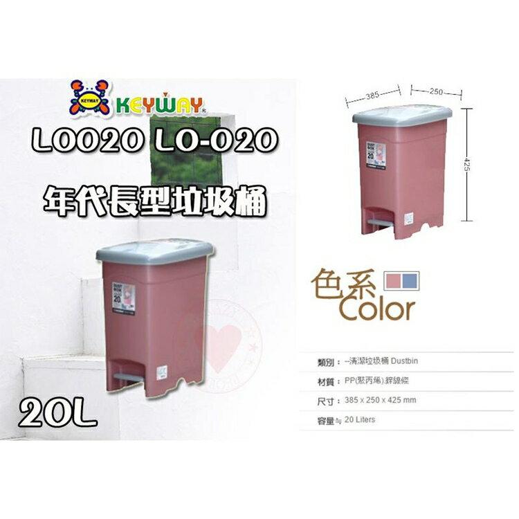 【免運】年代長型垃圾桶 (20L) ~LO-020~ ☆愛收納☆ 聯府 垃圾桶 腳踏垃圾桶 踏式垃圾桶 LO020