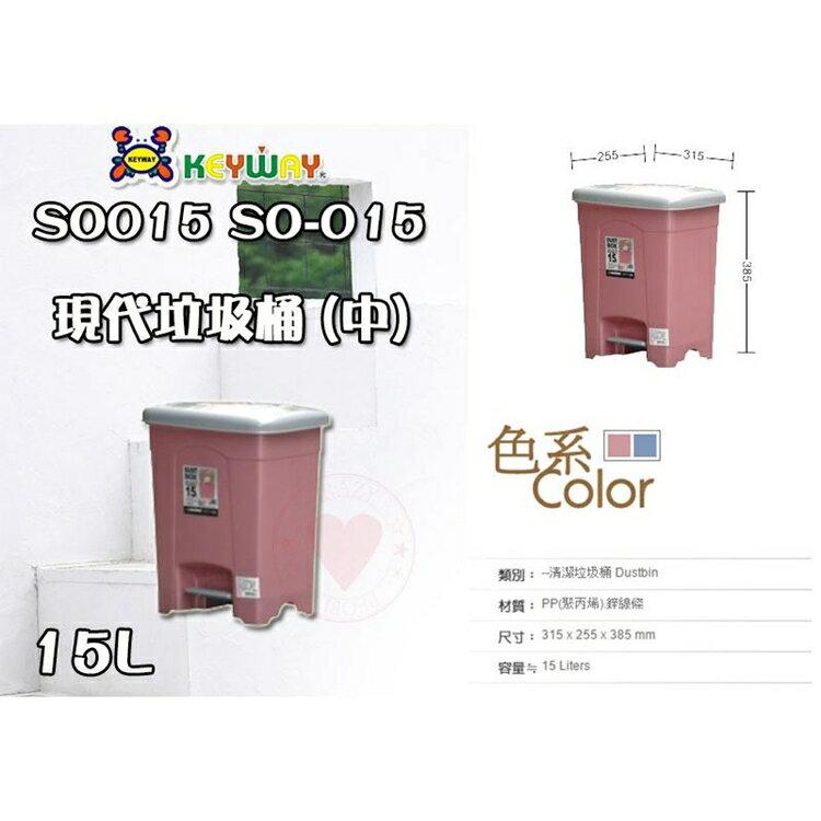 【 】 垃圾桶  中   15L  ~SO-015~ ☆愛收納☆ 聯府 垃圾桶 腳踏垃圾桶