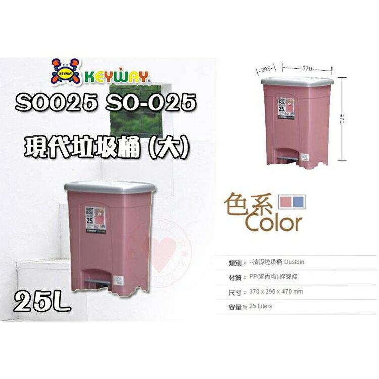 【免運】現代垃圾桶 (大) (25L) ~SO-025~ ☆愛收納☆ 聯府 垃圾桶 腳踏垃圾桶 踏式垃圾桶 SO025