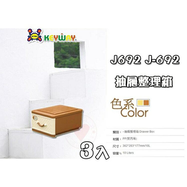 免運 (3入) 抽屜整理箱 ~J-692~ ☆愛收納☆ KEYWAY 置物箱 整理箱 抽屜整理箱 收納箱 J692