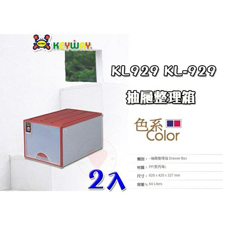 免運 (2入) 抽屜整理箱 KL-929 ☆愛收納☆ KEYWAY 置物箱 整理箱 抽屜整理箱 收納箱 KL929