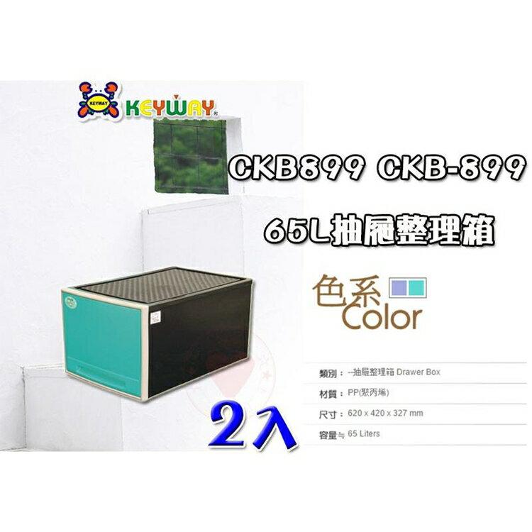 免運 (2入) 65L抽屜整理箱 CKB-899 KEYWAY 置物箱 整理箱 抽屜整理箱 收納箱 CKB899