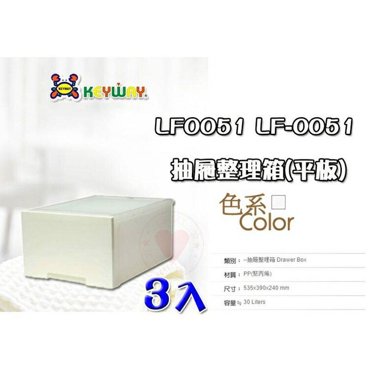 免運 (3入) 抽屜整理箱(平板) ~LF-0051~ KEYWAY 置物箱 整理箱 抽屜整理箱 收納箱 LF0051