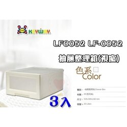 免運 (3入) 抽屜整理箱(視窗) LF-0052 KEYWAY 置物箱 整理箱 抽屜整理箱 收納箱 LF0052