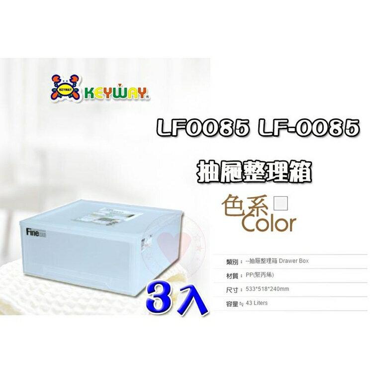 免運 (3入) 抽屜整理箱 LF-0085 KEYWAY 置物箱 整理箱 抽屜整理箱 收納箱 LF0085