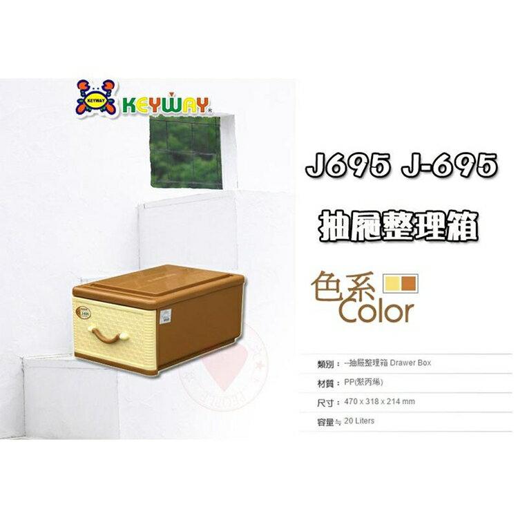 抽屜整理箱 J-695 ☆愛收納☆ KEYWAY 置物箱 層櫃 收納箱 抽屜整理箱 整理箱 J695
