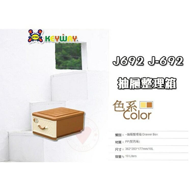 抽屜整理箱 J-692 ☆愛收納☆ KEYWAY 置物箱 層櫃 收納箱 抽屜整理箱 整理箱 J692